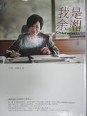 【書寶二手書T9/傳記_C7I】我是余湘 CHAIRWOMAN_余湘、張殿文