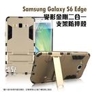 【妃凡】實用派!Samsung S6 Edge 變形金剛二合一支架防摔殼 保護殼 保護套 手機殼 支架手機套 G9250
