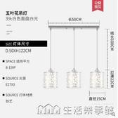 餐廳吊燈三頭現代簡約圓形創意餐桌歐式個性家用飯廳吧台led燈具 NMS生活樂事館