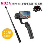 【6/30前 原廠送好禮】3C LiFe 2020新版 MOZA 魔爪 Mini-MI手持穩定器+延長桿 載重300g(立福公司貨)