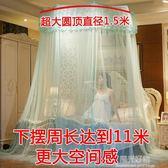 圓頂吊頂蚊帳雙人加大吊掛吸頂圓形落地公主風1.5m1.8米床1.2家用 陽光好物