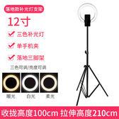 售完即止-補光燈 直播環形補光燈攝影燈光拍攝手機拍照打光燈庫存清出(4-17T)