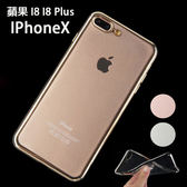 蘋果 IPhoneX I8 I8 Plus I7 I6 電鍍軟殼 手機殼 保護殼 透明殼 電鍍邊 全包