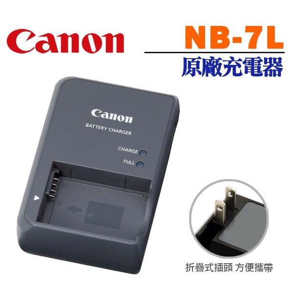 【現貨】CANON NB-7L NB7L 原廠充電器 (裸裝) 壁充式