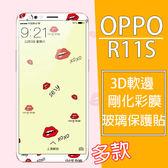 OPPO R11s  螢幕貼 保護貼 玻璃貼 彩繪鋼化膜 軟邊3D彩繪鋼化膜 AE