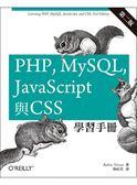 (二手書)PHP, MySQL, JavaScript與CSS學習手冊 第二版