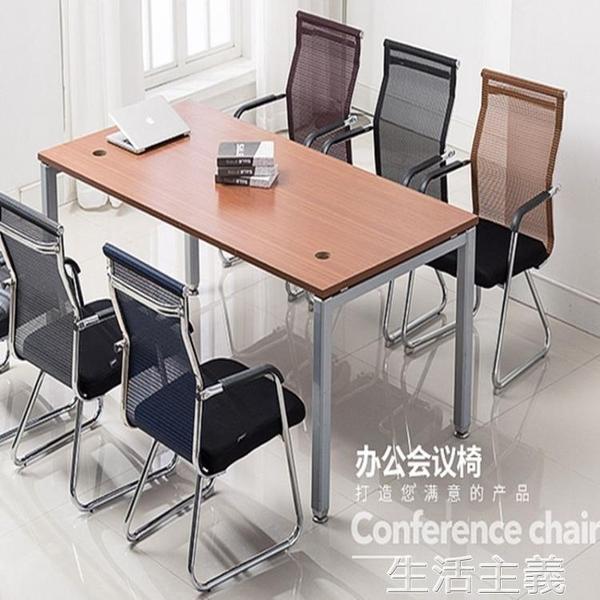 電腦椅家用職員辦公椅會議室座椅弓形網布椅子棋牌麻將椅學生椅 mks生活主義