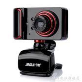 攝像頭帶麥克風話筒夜視筆記本用視頻usb主播高清台式電腦攝像頭 科炫數位