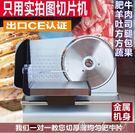 羊肉片切片機家用刨肥牛捲小型商用牛肉切肉片吐司面包電動切肉機220VOne shoes igo