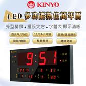 KINYO TD-300 大數字LED數位電子鐘 掛鐘 壁鐘 萬年曆 8組鬧鈴 溫度顯示 省電功能 記憶時間停電免調整