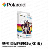 Polaroid 寶麗萊 Zink 2x3 熱昇華印相貼紙 (30張) 底片 專用相紙 30入 拍立得 ★可刷卡★ 薪創