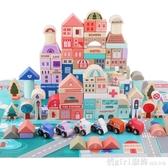 兒童積木拼裝玩具益智早教幼兒女孩寶寶2-3-6歲男孩4多功能5木頭 俏girl