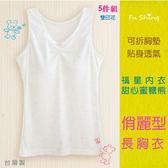 5件組 1055 甜心蜜糖熊學生型內衣 長版少女胸衣 寬肩背心型成長型內衣 台灣製