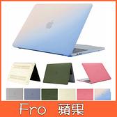 蘋果 Macbook 電腦殼 奶油殼系列  MAC殼 pro air 保護殼 筆電殼 13.3吋 15吋 各型號
