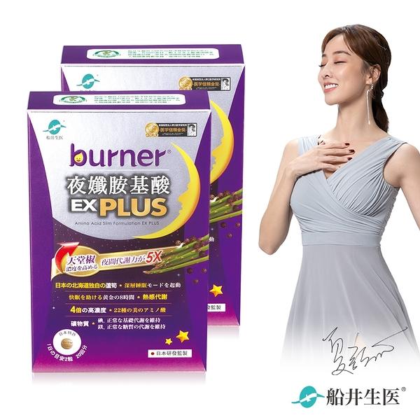 【船井】burner倍熱 夜孅胺基酸EX PLUS 40粒/盒 x2盒組