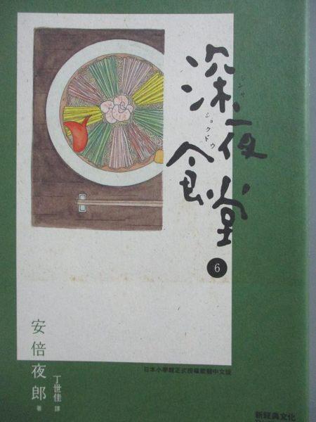 【書寶二手書T1/漫畫書_MOP】深夜食堂6_安倍夜郎