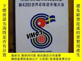 二手書博民逛書店第42回世界桌球選手權大會罕見整張碟一張Y22680 桌球 桌球