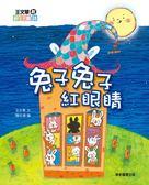 (二手書)王文華說節日童話:兔子兔子紅眼睛