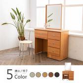 【時尚屋】[WG28]納特3尺鏡台-含椅子WG28-2711+WG28-A五色可選/免運費/免組裝/臥室系列/化妝台