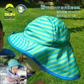 [開發票 美國 Sunday Afternoons ]  嬰兒 抗UV防潑透氣護頸帽 藍綠條紋; 蝴蝶魚戶外