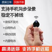 攝像頭-微型攝像頭無線高清夜視手機遠程迷妳wifi監控器智慧家用超小探頭 東京衣秀YYP