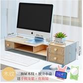 促銷款螢幕架 電腦椅 電腦桌 工作桌護頸台式電腦電腦桌上螢幕架收納 置物 鍵盤 增高xc