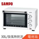 SAMPO聲寶30L旋風電烤箱KZ-XJ30C