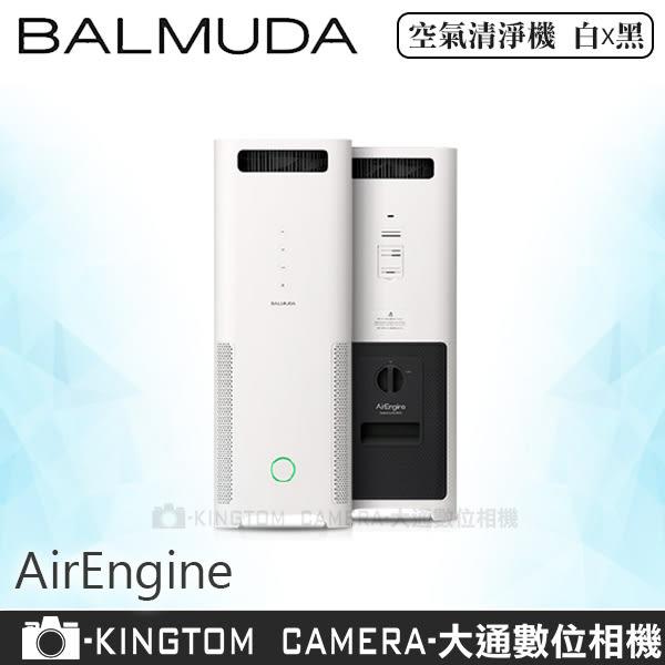 加贈濾網 BALMUDA AirEngine 空氣清淨機 (白 x 黑) 1100SD 【24H快速出貨】 日本設計公司貨 保固一年