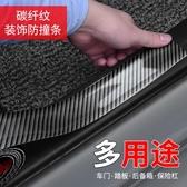 汽車門檻條保護防踩貼通用防撞貼板