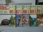 【書寶二手書T5/少年童書_QIU】小牛頓_66~70期間_共5本合售_長壽的盔甲將軍-龜等