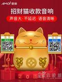 夏新A13招財貓微信收錢提示音響支付寶手機二維碼收款語音播報小音箱無線藍芽