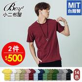 短T MIT寬版重磅16支挺版素T短袖上衣(14色)【PPK82208】