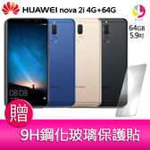 分期0利率 華為 HUAWEI nova 2i「網美姬」4G+64G智慧型手機 贈『9H鋼化玻璃保護貼*1』