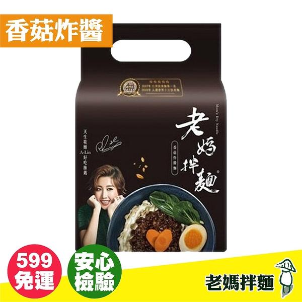 【老媽拌麵】香菇炸醬拌麵(A-Lin好吃推薦)-4包/袋 拌麵 泡麵 乾麵【好時好食】