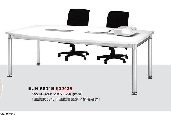 JH-5604B W2400xD1200xH740(mm)
