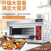 烤箱 福特隆一層一盤烤箱商用煤氣燃氣擺攤天燃氣液化氣單層大容量烘爐YQS 小確幸