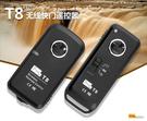◎相機專家◎ PIXEL 品色 T8 N3 無線快門遙控器 RW-221可參考 Canon 6D 7D 50D 公司貨