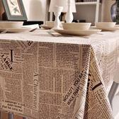 棉麻小清新桌布簡約現代文藝北歐報紙臺布茶幾餐桌布藝長方形桌墊 樂活生活館