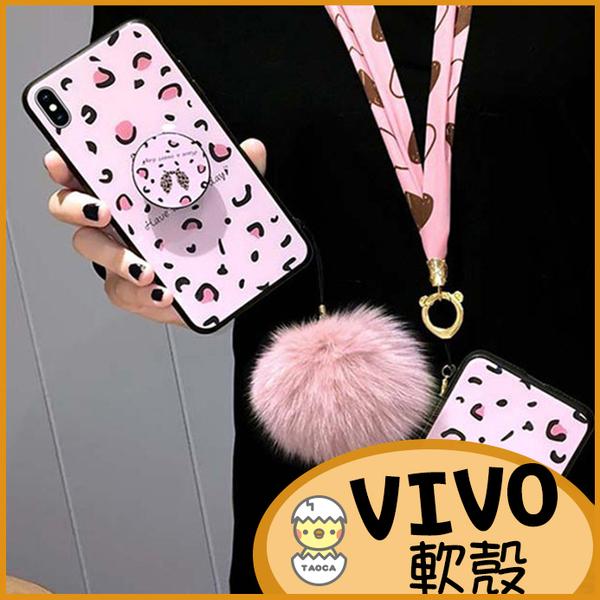 (附掛繩)VIVO Y17粉色豹紋玻璃殼V11i V11手機殼 V15 V15 Pro保護殼V9保護套 軟邊殼 鋼化玻璃