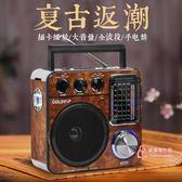 收音機 收音機新款復古便攜式老年半導體高級老式老人廣播MP3音樂播放器T 2色