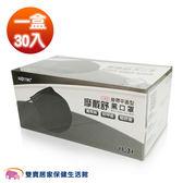 MOTEX 摩戴舒 掛帶平面型黑口罩 30入/盒 掛帶式 平面型 口罩 黑色 台灣製