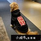 大狗狗衣服新年秋冬裝金毛拜年冬季拉布拉多薩摩耶寵物中型大型犬【快速出貨】
