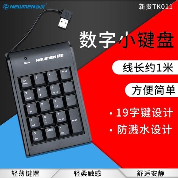 電腦外接數字鍵盤筆記本小鍵盤有線會計鍵盤USB數字鍵小【八折搶購】