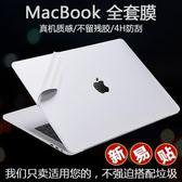 蘋果筆記本電腦13寸全套保護外殼貼紙貼膜