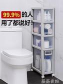 衛生間夾縫置物架浴室洗衣機廁所馬桶收納神器塑料多層落地櫃子窄 mks薇薇