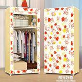 衣櫃衣櫥簡易單人宿舍布組裝簡約現代經濟型布藝收納小省空間 igo陽光好物