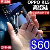 OPPO R17/R17pro/AX7pro 高鋁矽滿版紫藍光鋼化膜 全屏透明手機防爆保護玻璃