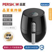 PERSHOW品夏 智能觸屏氣炸鍋 (LQ-3501B)