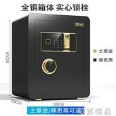 保險櫃家用小型45cm隱形指紋密碼箱保險櫃辦公室入牆寶險箱加鑰匙 雙12全館免運