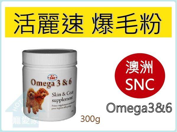☆寵愛家☆澳洲SNC 活麗速 爆毛粉寵物專用-300g